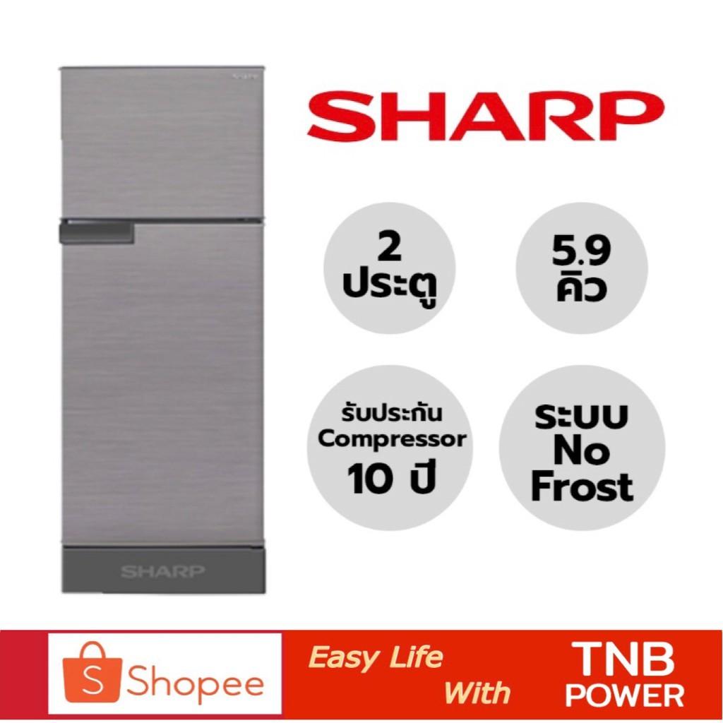 SHARP ตู้เย็น 2 ประตู รุ่น SJ-C19E-MS ขนาด 5.9 คิว สีเมทัลลิค ซิลเวอร์