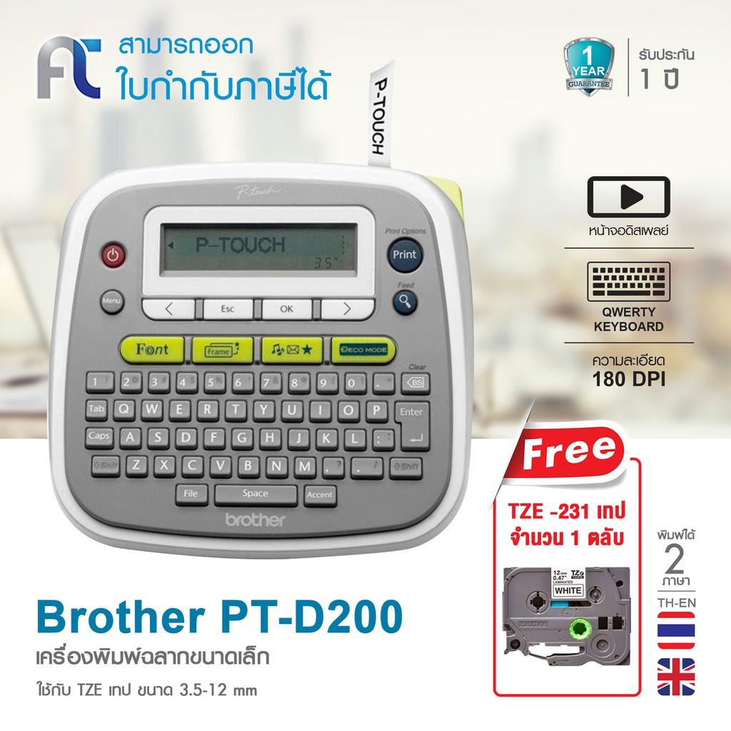 รับประกัน 1 ปี เครื่องพิมพ์ฉลากขนาดเล็ก Brother P-Touch
