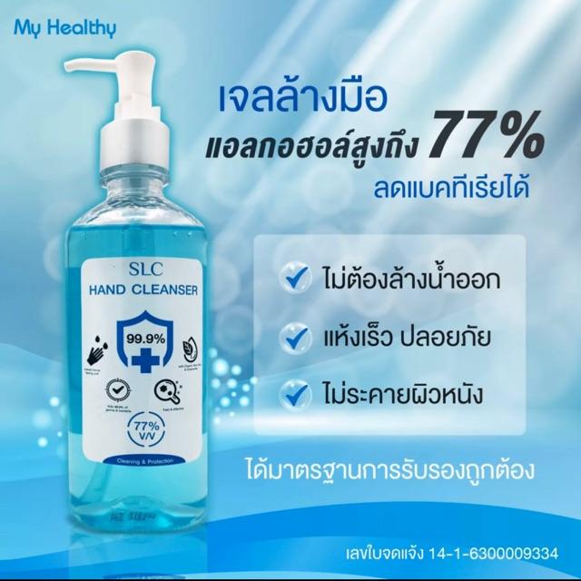[ส่งทันที] แอลกอฮอล์เจล SLC เจลล้างมือ  ขนาด 450 ml ได้รับมาตราฐาน GMP