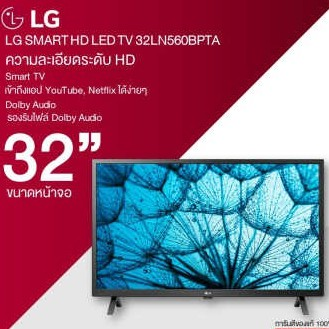 【LG Official】【จัดส่งฟรี】LG SMART TV 32 นิ้ว รุ่น 32LN560BPTA
