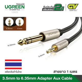 UGREEN Adapter Aux Cable รุ่น 10625 ยาว 1M, 10628 ยาว 2M, 10629 ยาว 3M
