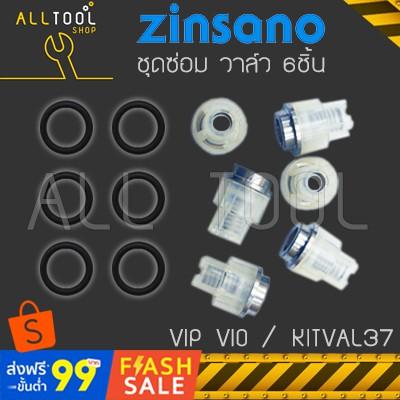 ZINSANO VIP VIO ชุดซ่อมวาล์ว 6ชิ้น ศูนย์แท้100% ซิซาโน่ เครื่องฉีดน้ำ วีไอพี ไวโอ้ ชุดวาว