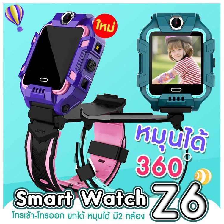 นาฬิกาไอโม่นาฬิกาเด็ก smartwatch นาฬิกาข้อมือเด็ก ยกได้/หมุนได้ 360 องศา【เมนูไทย】Smart Watch Z6 นาาฬิกา สมาทวอช ไอโม่ im