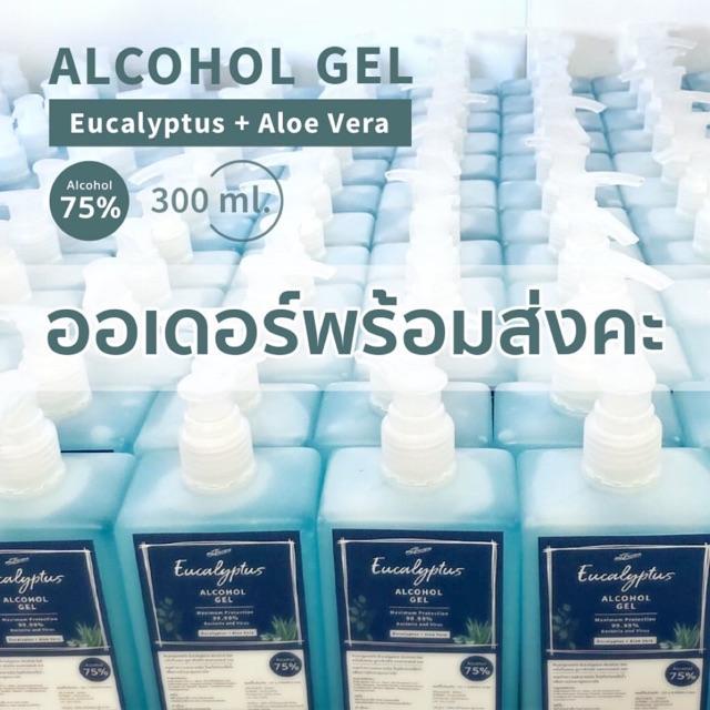 เจลล้างมือแอลกอฮอล์75% มีส่วนผสมของอโลเวล่าไม่ทำให้มือแห้ง