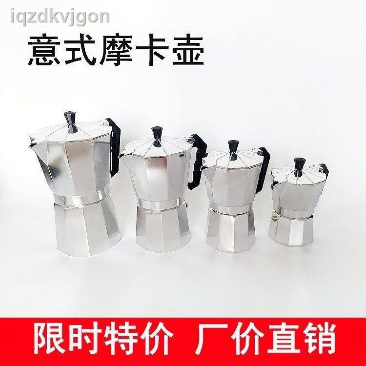 หม้อกาแฟ❦หม้อต้มกาแฟอิตาลี Moka Pot แปดเหลี่ยมเครื่องทำกาแฟในครัวเรือนเตาไฟฟ้า หม้ออลูมิเนียมสีอลูมิเนียม