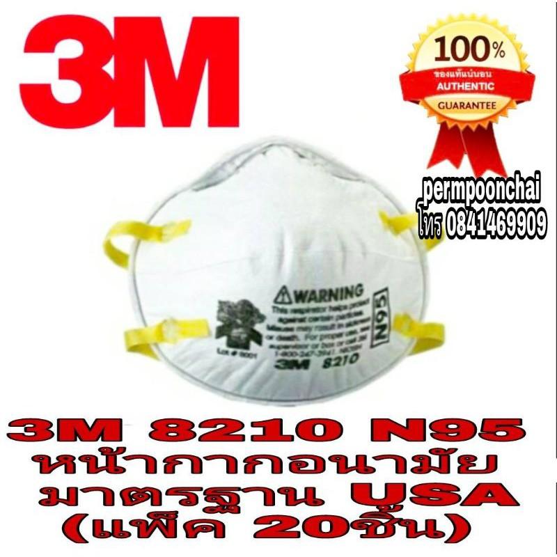 3M 8210 N95 หน้ากากอนามัย เกรดA(ขายยกกล่อง 20 ใบ)