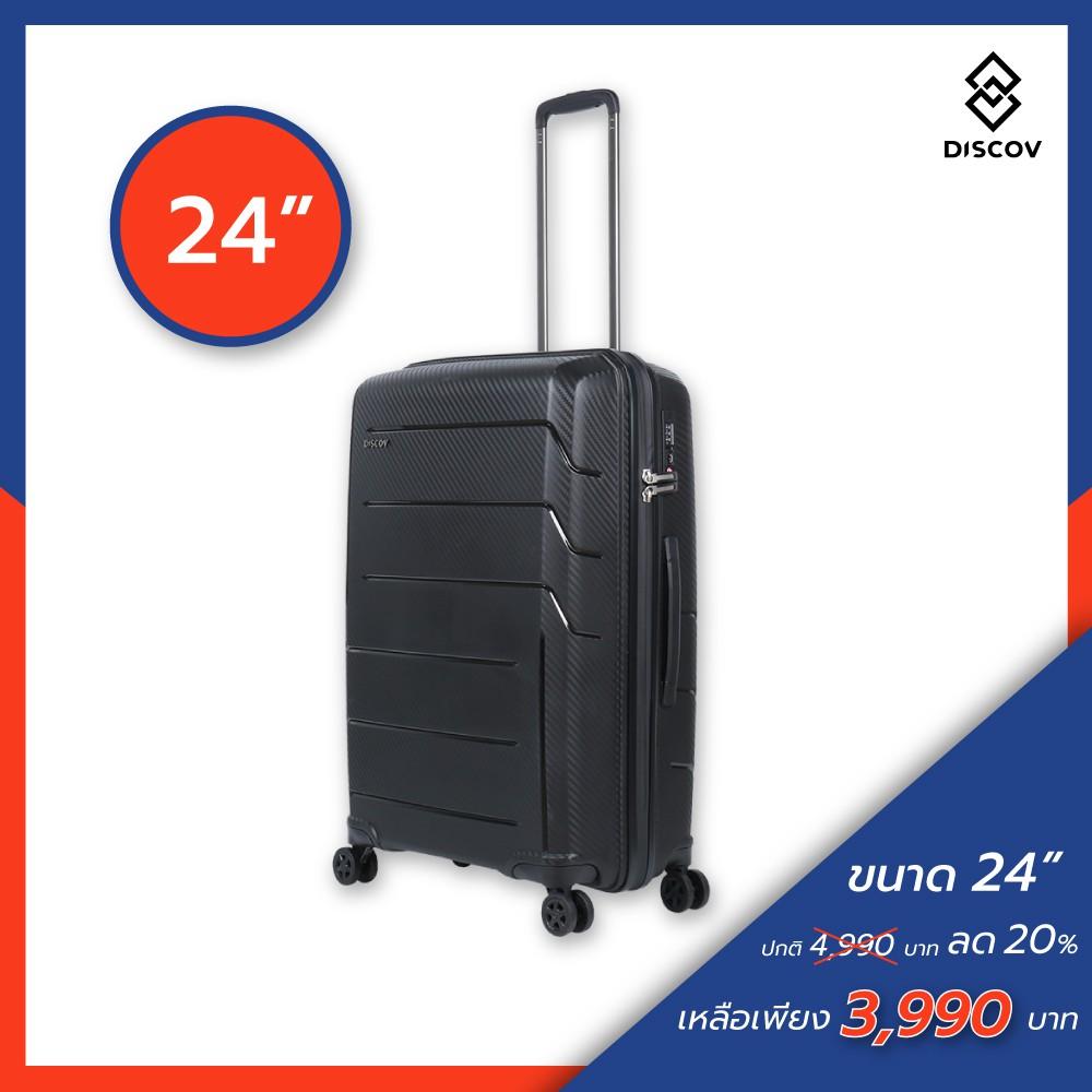 กระเป๋าเดินทาง กระเป๋าล้อลาก ขนาด 24 นิ้ว น้ำหนักเบา แข็งแรง ซิปกันน้ำ
