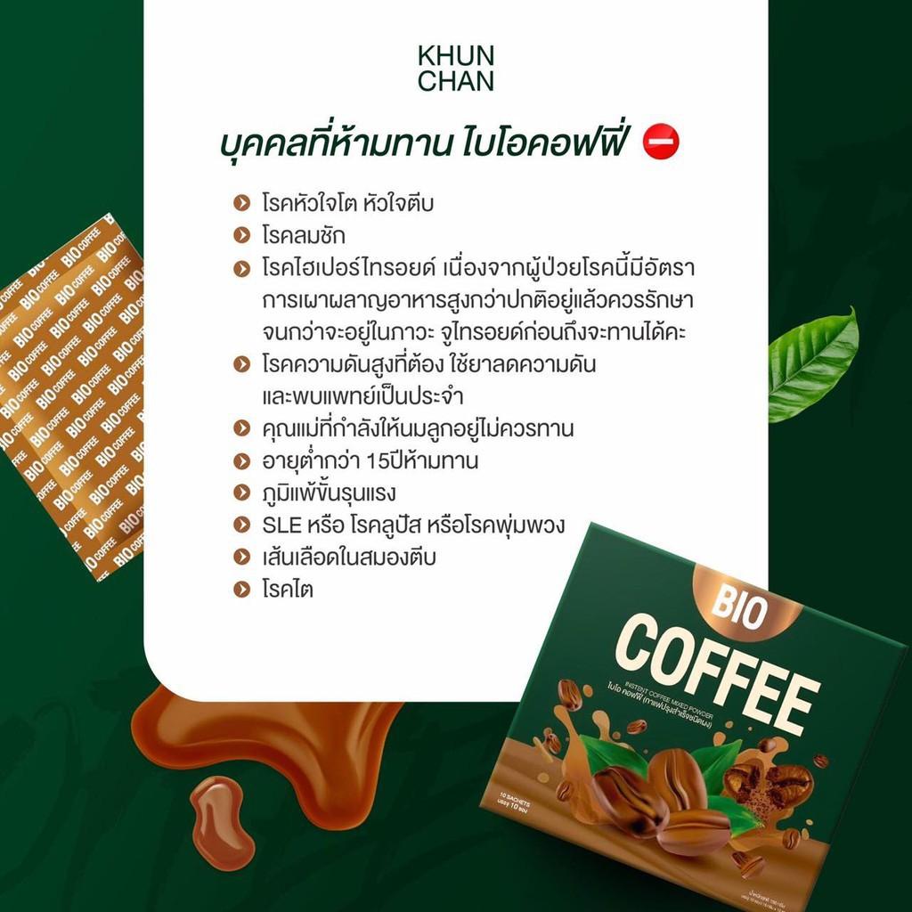 กาแฟ ✅แท้💯%[ราคาต่อ 1กล่อง]  Bio Cocoa โกโก้ / ชามอลต์ / กาแฟ