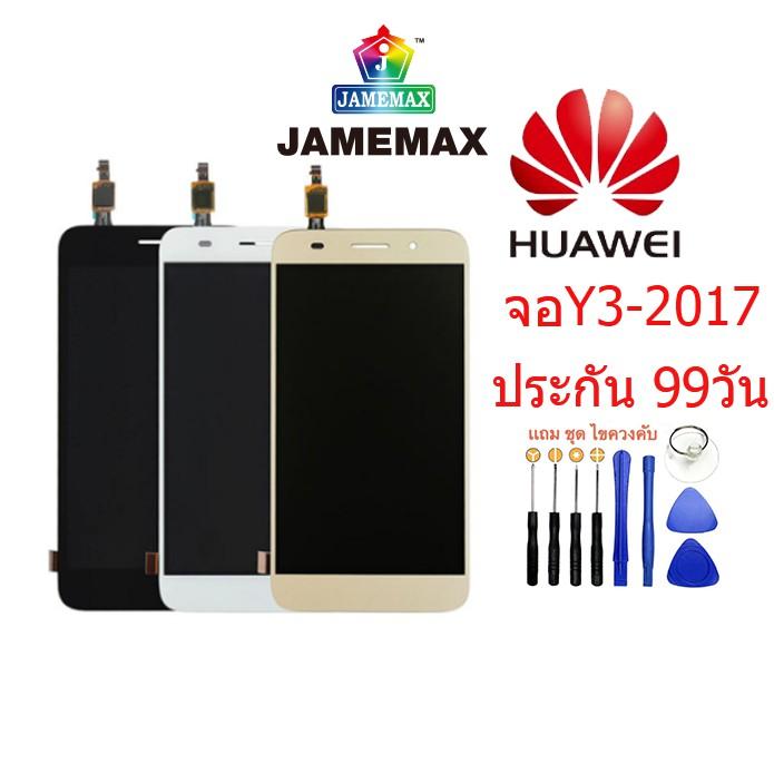 หน้าจอ lcd huawei Y3 2017 LCD  CRO-U00 CRO-L02 CRO-L22 free เครื่องมือ. 1ชุดขายไป191