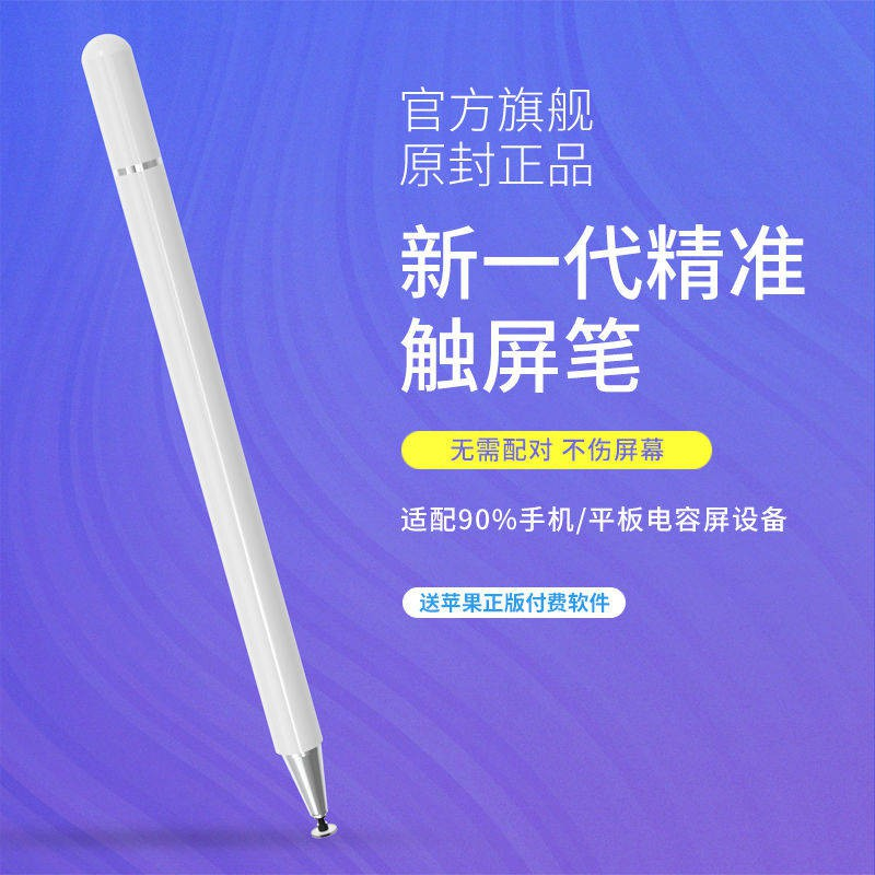 ปากกาไอแพด ✻ปากกาทัชสกรีนแท็บเล็ตโทรศัพท์ Apple ปากกา capacitive ปากกา ipad applepencil stylus สไตลัส Android❊