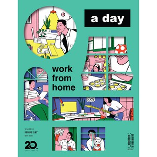 a day ฉบับ 237 - Work From Home