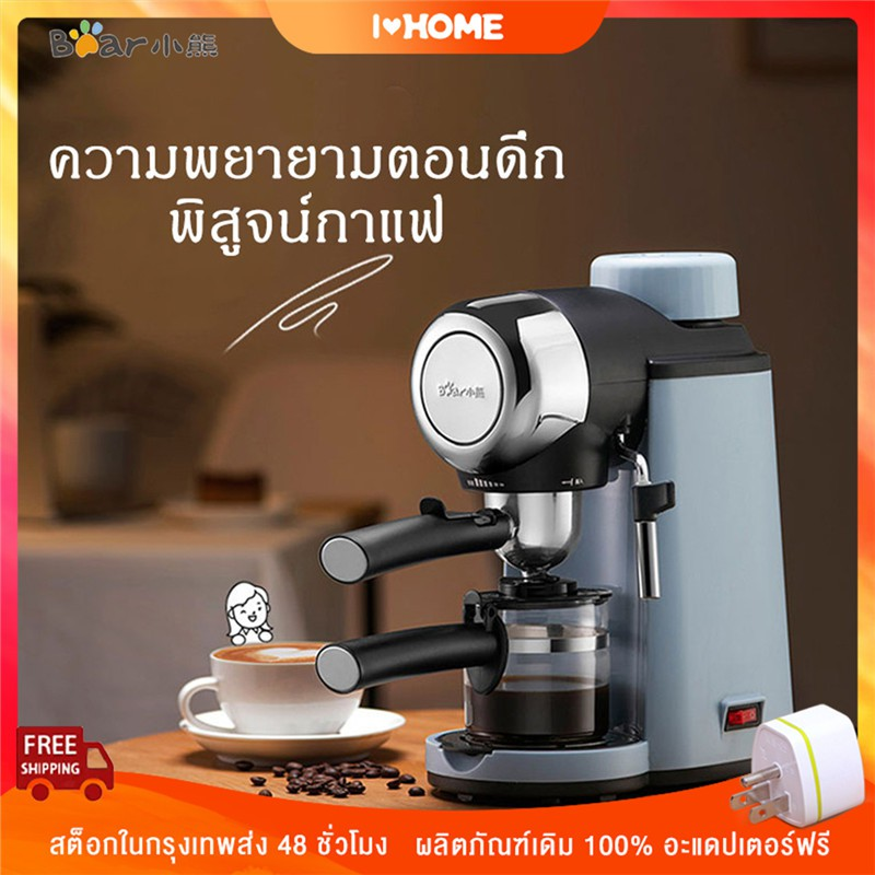 IHOME Bear KFJ-A02N1 เครื่องชงกาแฟ เครื่องชงกาแฟเอสเพรสโซ เครื่องทำกาแฟขนาดเล็ก เครื่องทำกาแฟกึ่งอัตโนมติ coffee maker