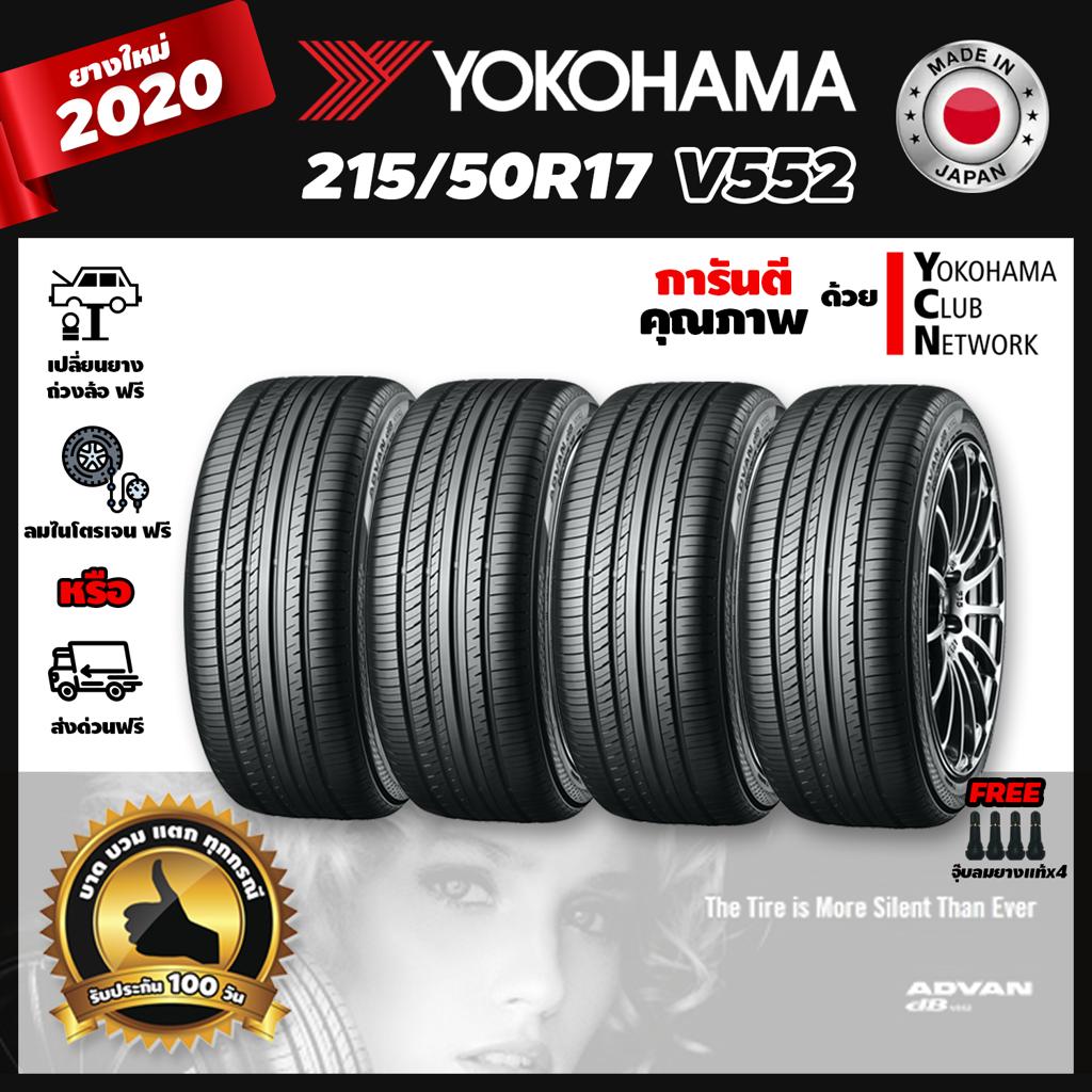 ยางรถยนต์ YOKOHAMA dB V552 215/50R17 4เส้น ฟรี! ค่าถอดใส่ ถ่วงล้อ ตั้งศูนย์ที่หน้าร้าน หรือ จัดส่งฟรี! ขอบ17
