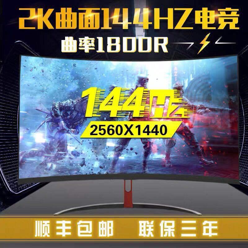 พื้นผิวใหม่32นิ้ว2kจอแสดงผล4kจอคอมพิวเตอร์ตั้งโต๊ะ27เกมในครัวเรือน144hzE-Sports