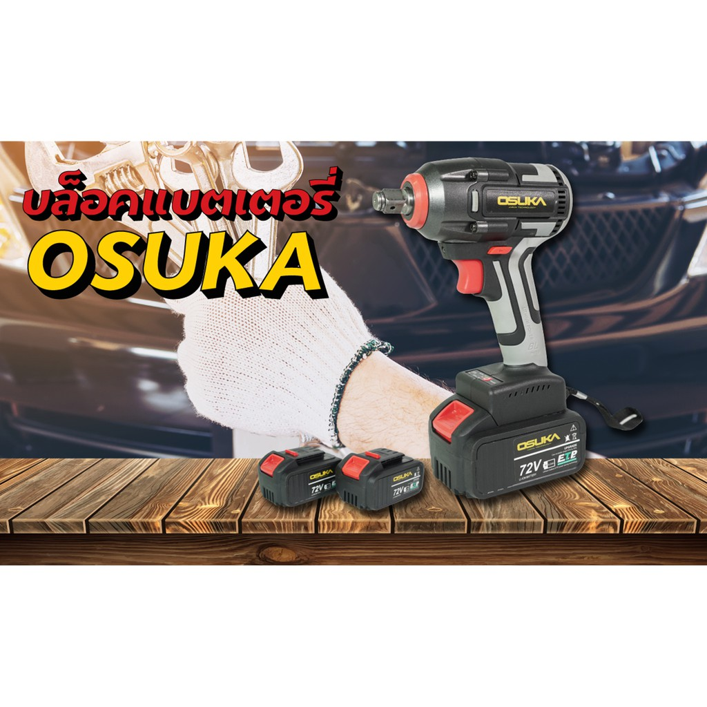 OSUKAบล็อกแบต 4 หุน สว่านไร้สาย บล็อกแบตเตอรี่ 72V.