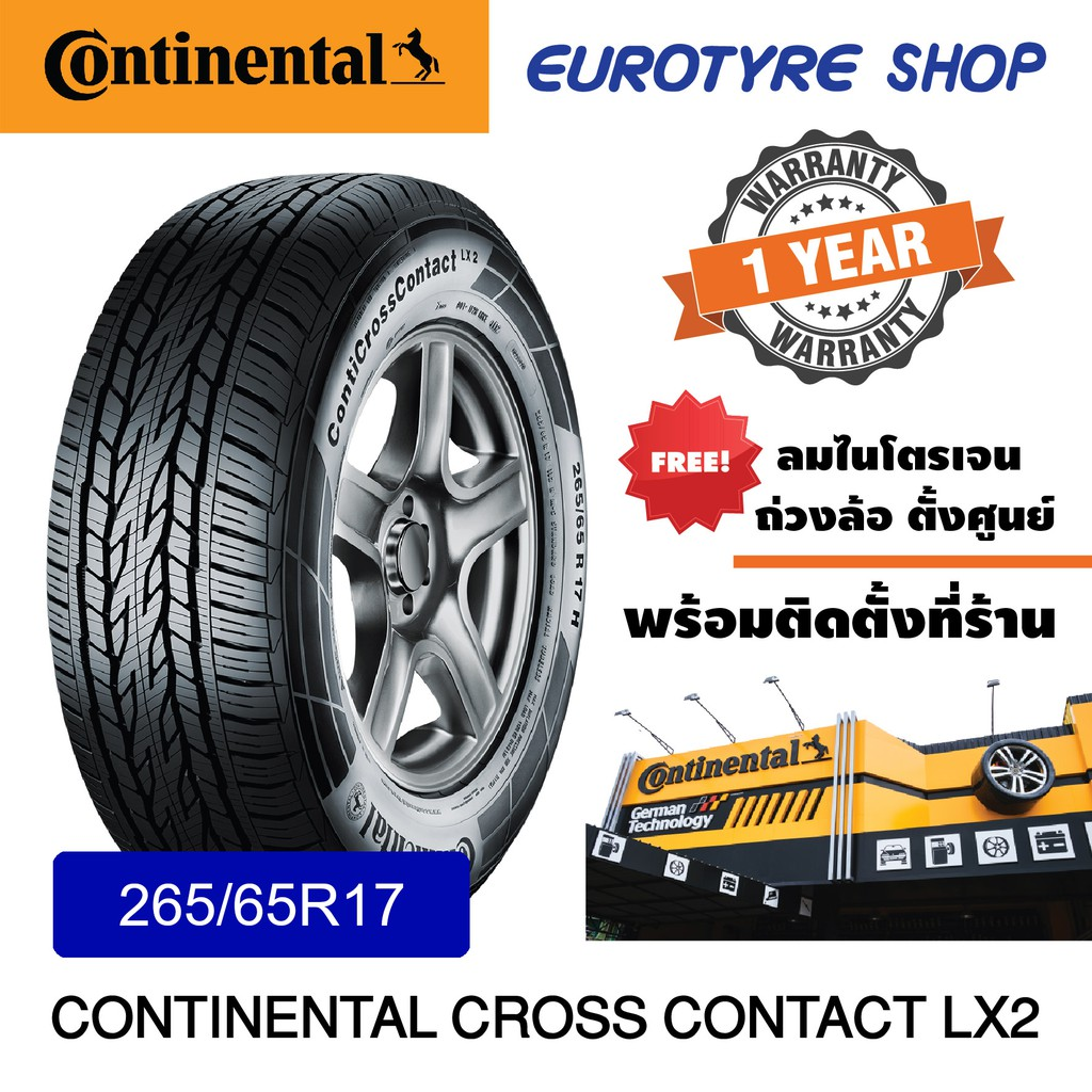 265/65R17 ยาง CONTINENTAL รุ่น CROSS CONTACT LX2 ราคาต่อเส้น รับสินค้าหน้าร้าน