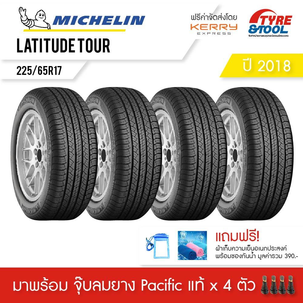 ใหม่! มิชลิน รุ่น Latitude Tour ขนาด 225/65R17 - 4เส้น (ปี18)