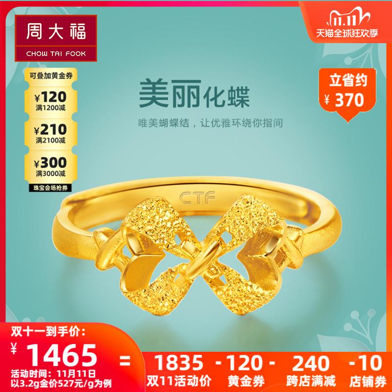 คู่11โจวDafuเจ้าหญิงฝันโบว์ทองแหวนทองหญิงราคาF【หลาย-】Titdit