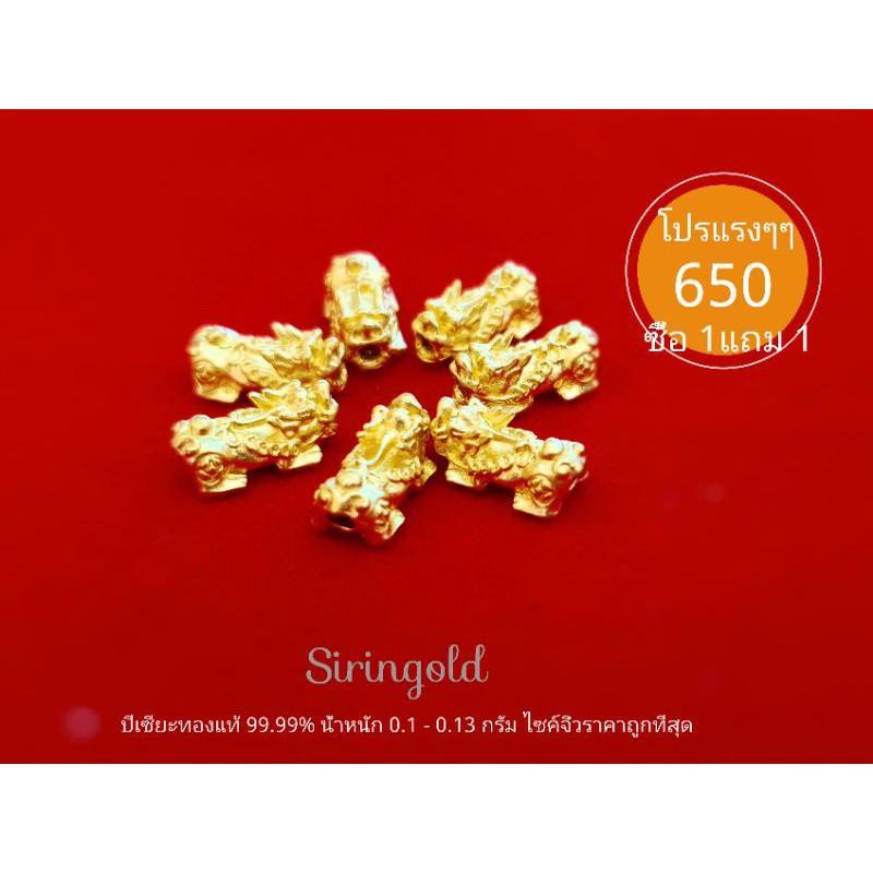 ปรับอากาศ ปี่เซียะ ปี่เซี๊ยะทองแท้น้ำหนัก 0.1-0.13กรัมมีใบเซอร์การันตีทอง99.99%ราคาร้อนแรงถูกสุดๆๆ1ชิ้น340#โปรโมชั่นซื้อ