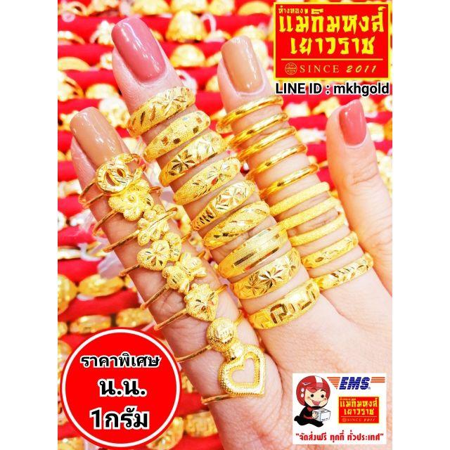 """[ลดราคาเยอะที่สุด] แหวนทองคำแท้1กรัม รวมลาย""""ยอดนิยม"""" ขายดีอันดับ 1 (ทองคำแท้ 96.5%)"""