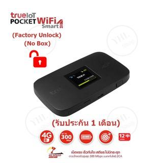YHL True IoT Pocket WiFi Smart1 Pocket WiFi True 4G Factory Unlock  ใส่ได้ทุก Sim