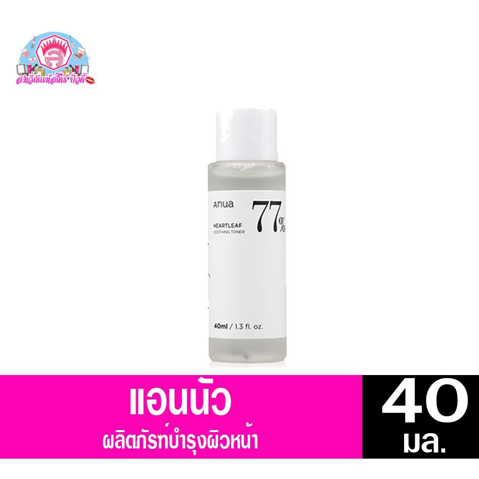 ANUA(แอน-นัว) Heartleaf 77% Soothing Toner40มล.