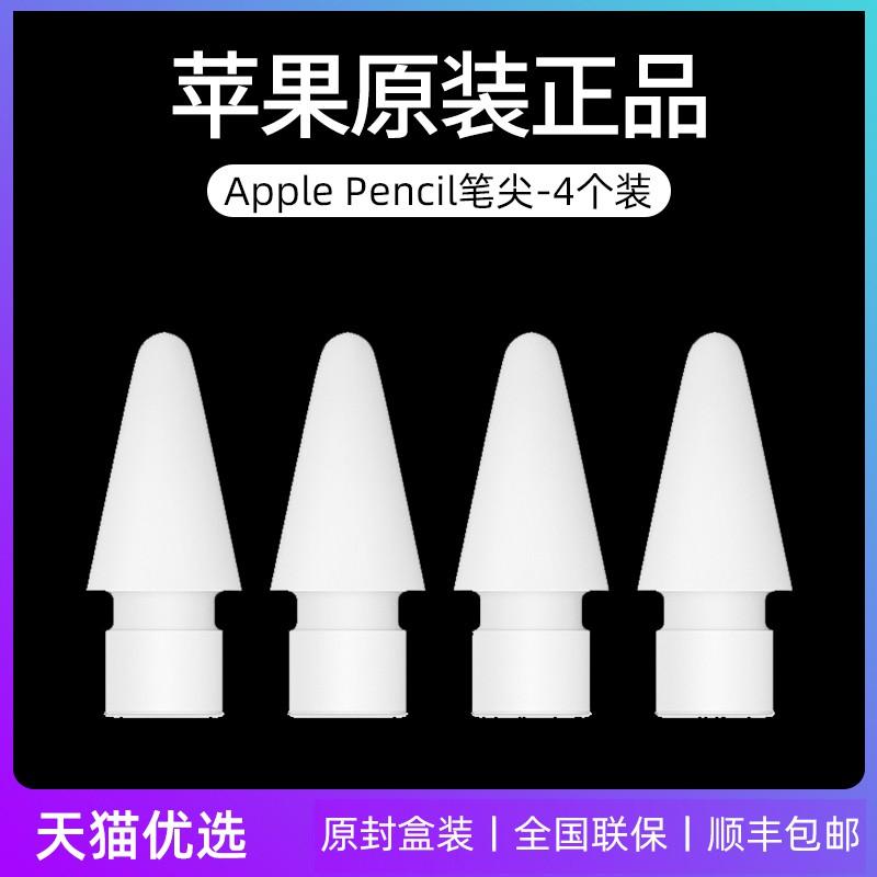 applepencilNib การจัดส่งต้นฉบับอย่างเป็นทางการสำหรับ Appleapple pencilรุ่นรุ่นที่สองของipadปากกาipencil2S ปากกา capaciti