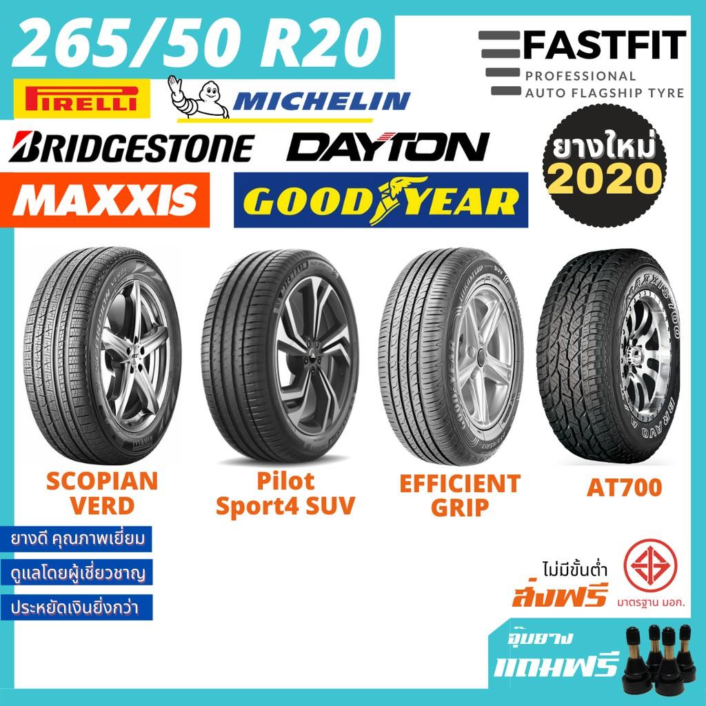 ยางรถยนต์ขอบ20 ไซส์ 265/50 R20 ยางมิชลินขอบ20 ยางsuv ยางOffroad ยางใหม่ ราคาต่อเส้น (ฟรีจุ๊บยางมูลค่า 500บาท)