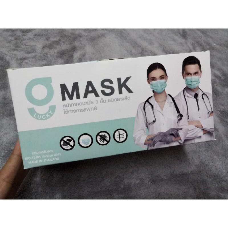 g (lucky) mask  หน้ากากอนามัยทางการแพทย์ ปั้ม KSG