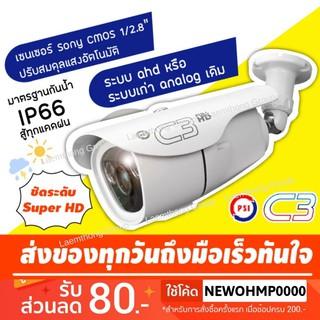 🔥Psi C3🔥 กล้องวงจรปิด รุ่น C3 ระบบAHD ชัดSuper-HD (ซื้อ6ตัว แถม ของพรีเมียม!)