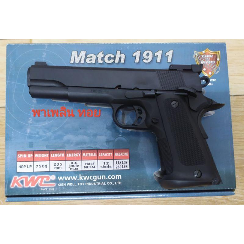 ของเล่นอัดลม kwc รุ่น match1911