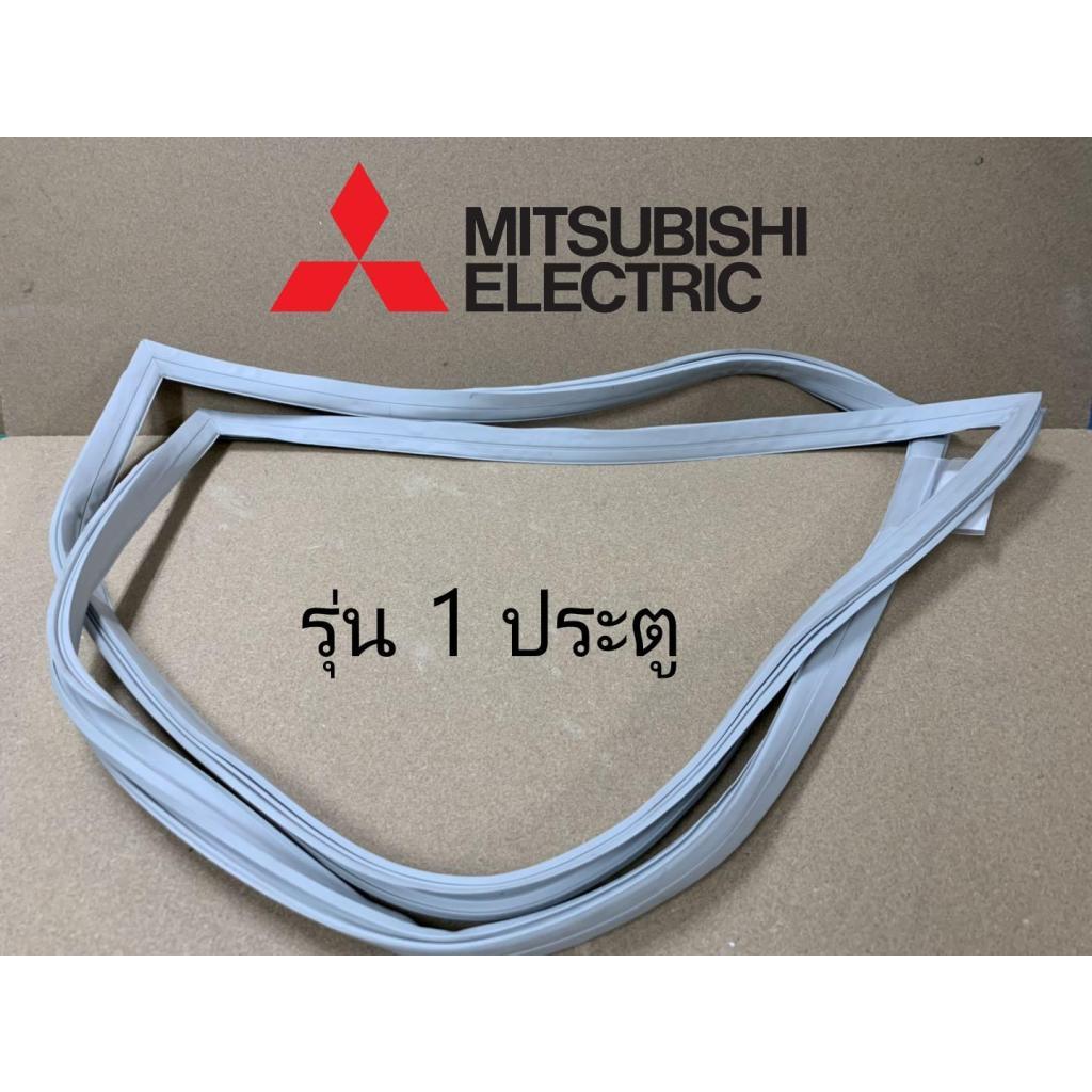 ขอบยางตู้เย็น Mitsubishi รุ่น 1 ประตู MR-14/17/18/S49/497 ยางขอบประตูตู้เย็น ขอบยางประตูอบยางตู้เย็น Mitsubishi รุ่น 1 ป