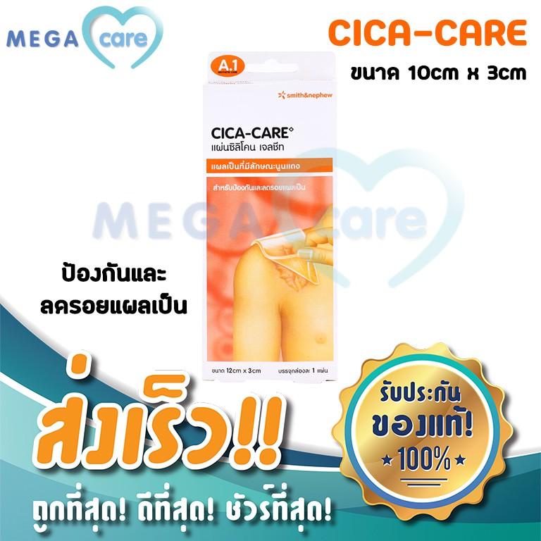 Cica Care (12cm x 3cm) ซิกาแคร์ แผ่นซิลิโคน เจลชีท ลดรอยแผลเป็นนูน แผลเป็นคีลอยด์