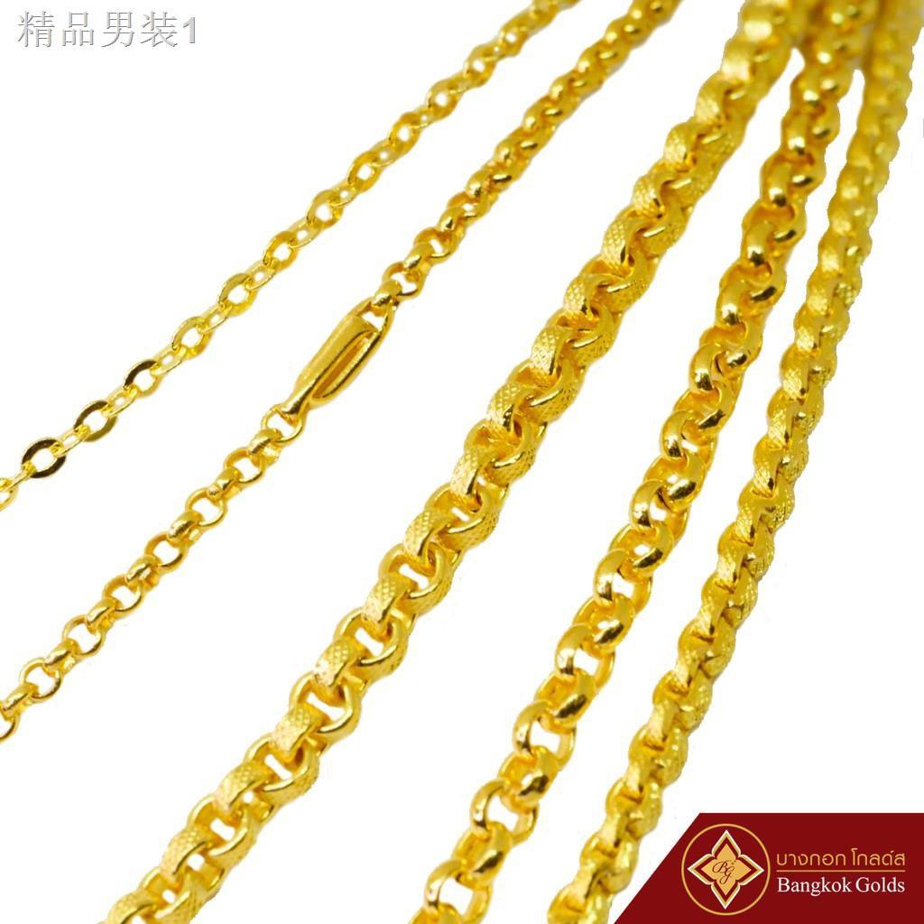 ราคาถูกมาก♚[MALL15MAY โค้ดลดเพิ่ม 15%] BangkokGolds สร้อยคอ คละลาย น้ำหนัก 1 สลึง ทองคำแท้ 96.5% เลือกลายได้ค่ะ *ทองเยา