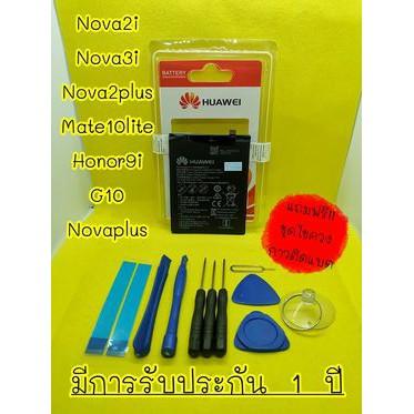 แบตเตอรรี่ Huawei Nova2i / Nova3i / Nova2Plus/Mate10lite/Honor9i/G10 / P30liteงานดีคุณภาพดี 100% อะไหล่คุณภาพดี Pu mobil