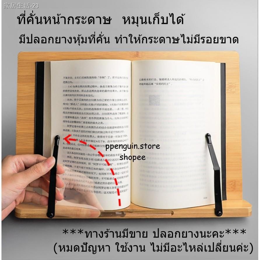 ◑♙📌พร้อมส่ง📌 ที่ตั้งหนังสือ ที่วางหนังสือ ที่วางไอแพ็ด ที่วางแท็บเล็ต Book Stand Premium