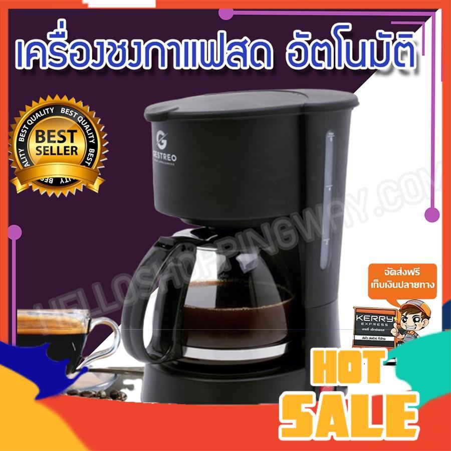 เครื่องชงกาแฟสด gestreo เครื่องทำกาแฟสด เครื่องทำกาแฟ อุปกรณ์ร้านกาแฟ เครื่องชงกาแฟราคา ที่ชงกาแฟ อุปกรณ์ชงกาแฟ เครื่...