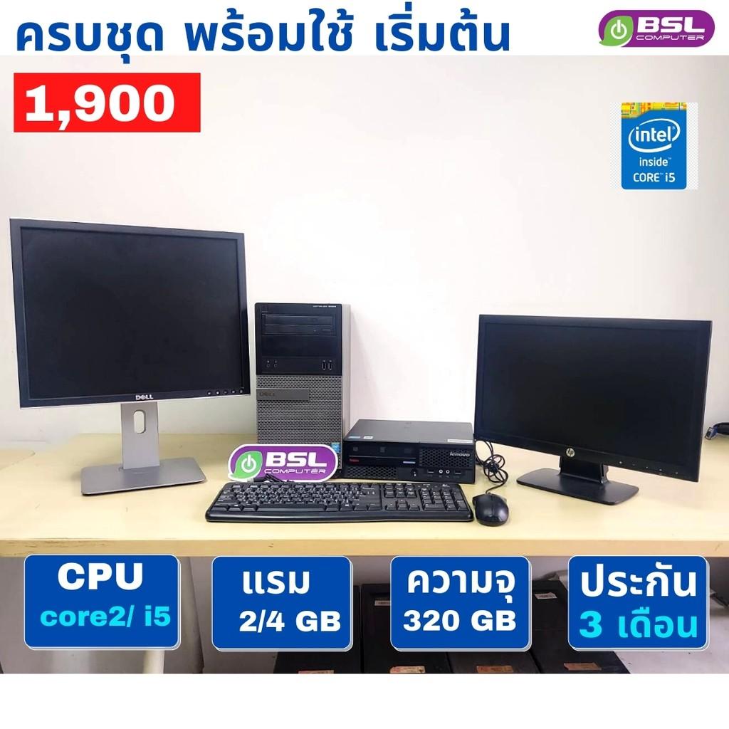 ลดสุดๆ คอมมือสอง PC คอมชุดตั้งโต๊ะ Dell HP Lenovo core2 i5 เพิ่มจอได้ ราคาถูก มีประกัน เริ่มต้น 1900
