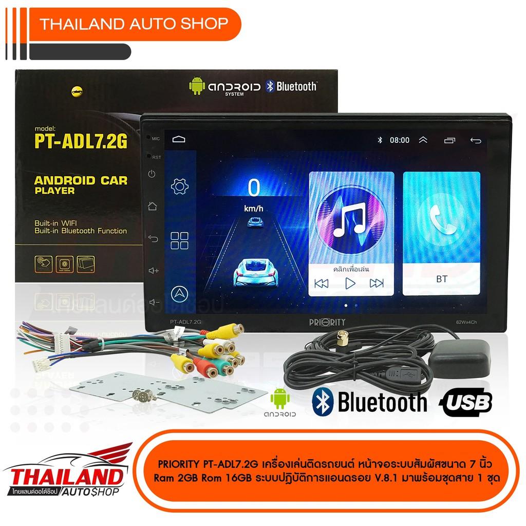 PRIORITY PT-ADL7.2 เครื่องเล่นติดรถยนต์ 2 Din หน้าจอระบบสัมผัส 7นิ้ว Android V.8.1(ไม่เล่นแผ่น) RAM 2ROM16