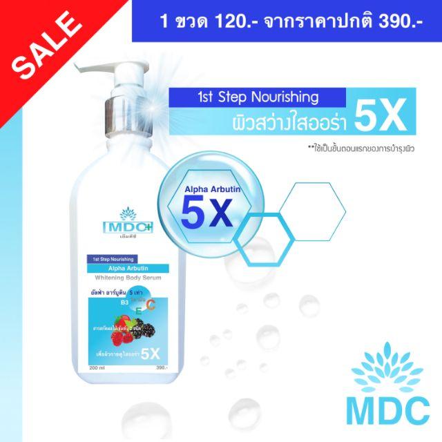 MDC Alpha Arbutin Whitening Body Serum