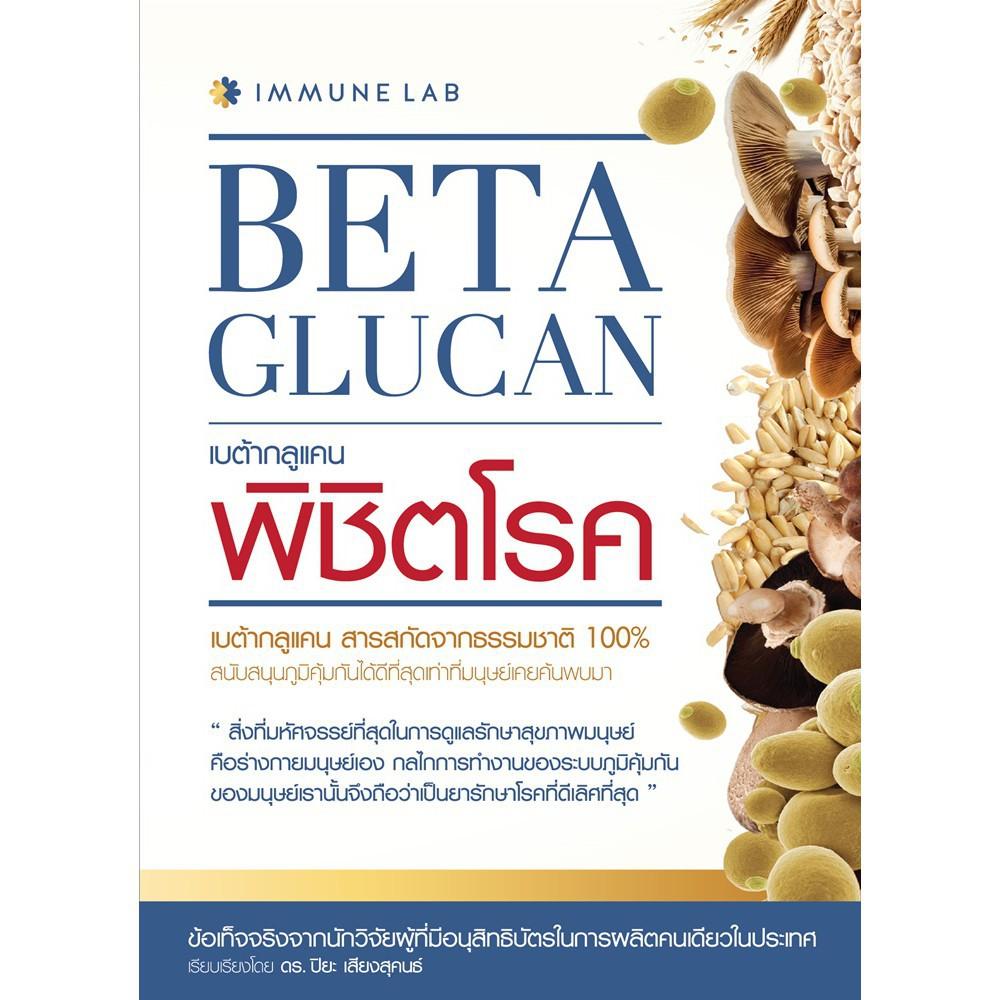 ✔️◐♟☽หนังสือเบต้ากลูแคน พิชิตโรค  By Immune Lab BETA GLUCAN1