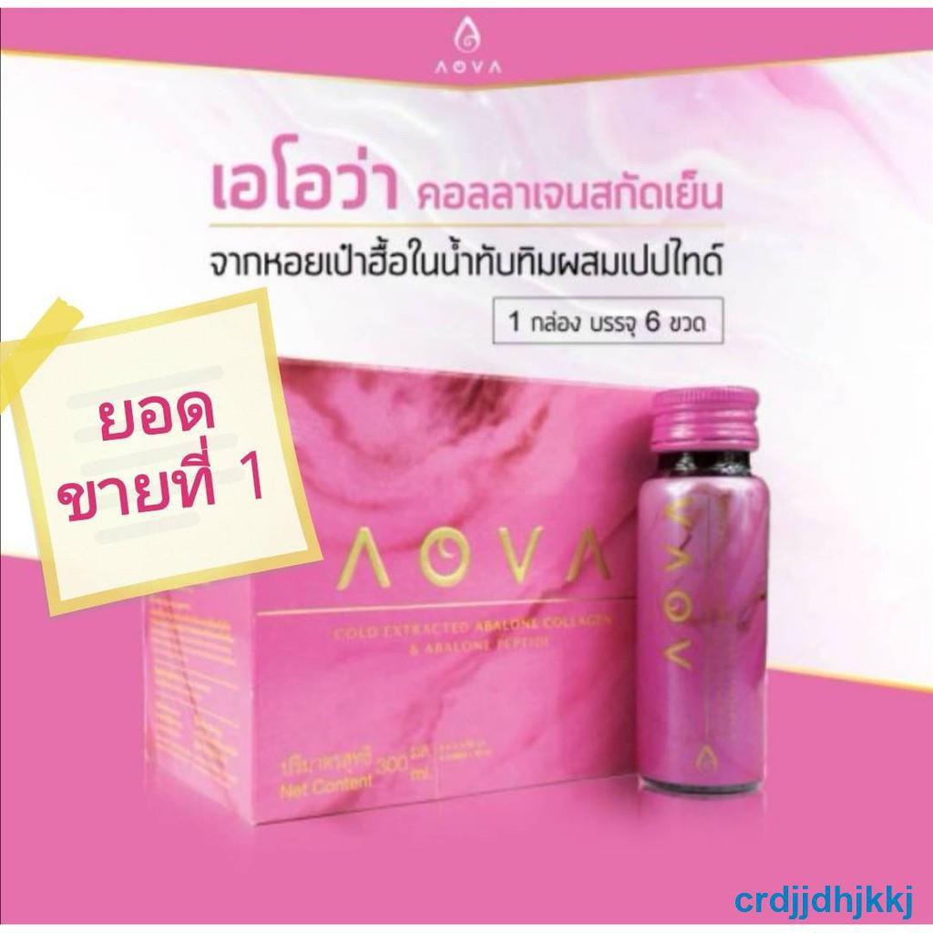 ☂❃❀** ซื้อ 2 กล่อง ราคาถูก #AOVA Collagen #เอโอว่า คอลลาเจนสกัดเย็นจาก #หอยเป๋าฮื้อ สบู่ ราคาถูกสุด!!