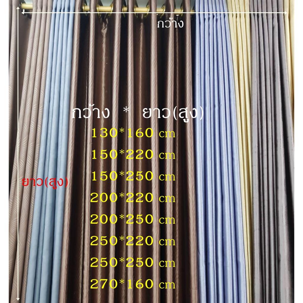 ผ้าม่านหน้าต่างผ้าม่านประตู แบบสั่งตัด ผ้าม่าน UV ผ้าม่านสำเร็จรูป ใช้กั้นแอร์ เป็น ผ้าม่านตาไก่ ผ้าม่านกันแดด 1 ผืน