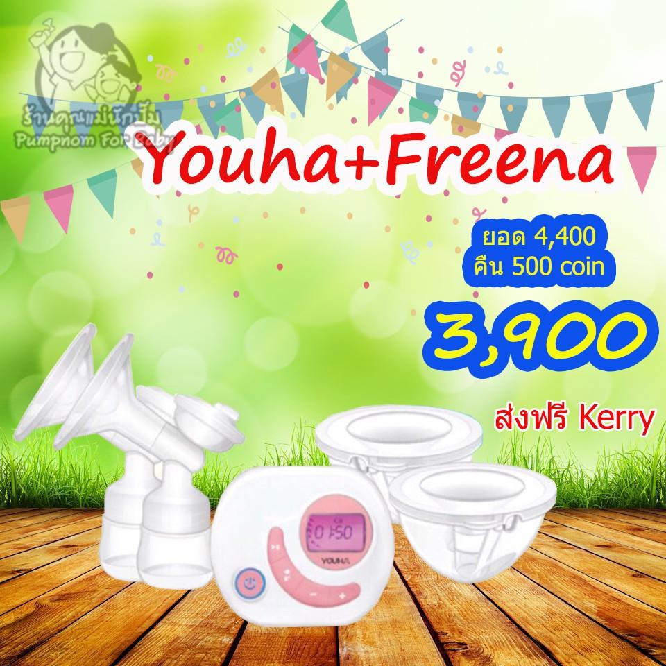 ปั๊มคู่ยูฮาพลัส + ฟรีน่า youha plus+ freena เครื่องปั๊มยูฮา & ฟรีน่า ซิลิโคน แฮนด์ฟรีปั๊มนม รุ่นใหม่