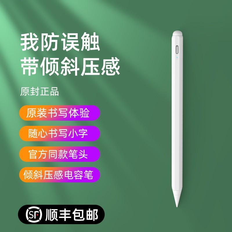 Apple pencil ปากกา capacitive ipad แท็บเล็ตรุ่น Apple pro ลายมือโทรศัพท์มือถือรุ่นที่สอง touch air brush 2 ภาพวาด active