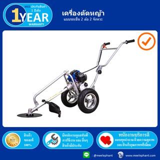 เครื่องตัดหญ้า รถตัดหญ้า แบบ 2 ล้อ ประกัน 1 ปีเต็ม เป็นรถเข็นตัดหญ้า สะดวก ไม่ติดขัด