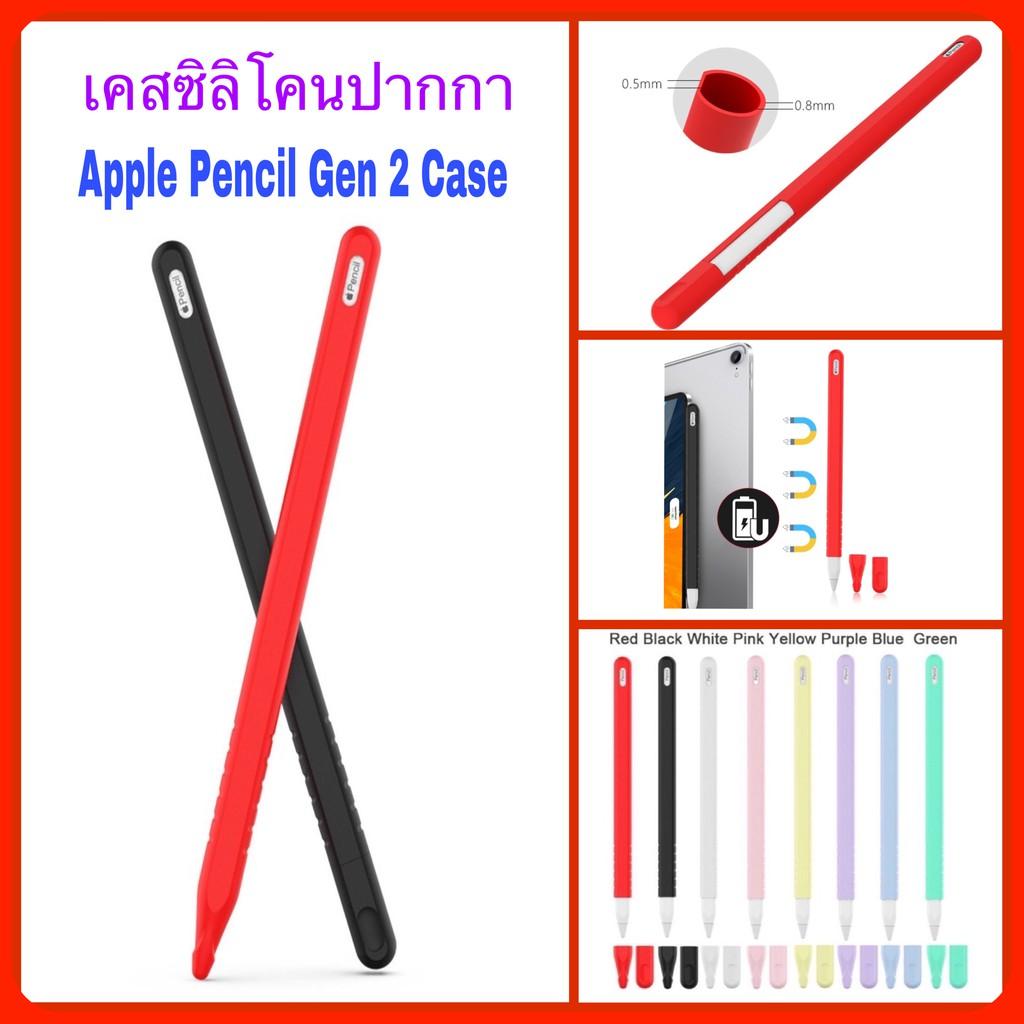 **สินค้าพร้อมส่ง** เคสปากกาซิลิโคน Apple Pencil Case (สำหรับ Gen 2) G22