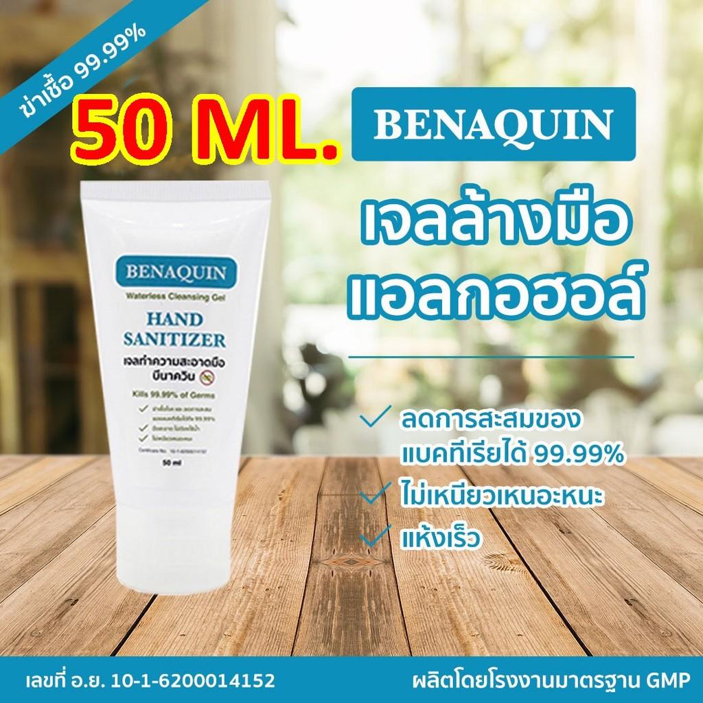 พร้อมส่งเจลล้างมือแอลกอฮอล์70%แบบพกพา 50 ML.benaquin ไม่ต้องใช้น้ำ ถนอมมือ แพคเกจใหม่หลอดใส มีอย.ตรวจสอบได้