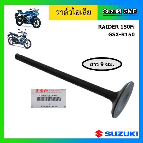 วาวล์ไอเสีย ยี่ห้อ Suzuki รุ่น GSX-R150 / GSX-S150 / Raider150 Fi แท้ศูนย์