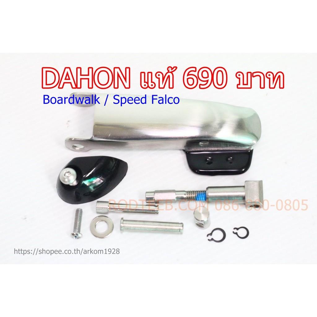 อะไหล่จุดพับ DAHON Boardwalk / Speed Falcoแท้